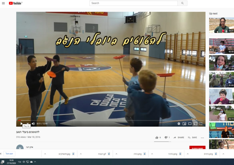 סרטוני יובלי הנגב ביוטיוב