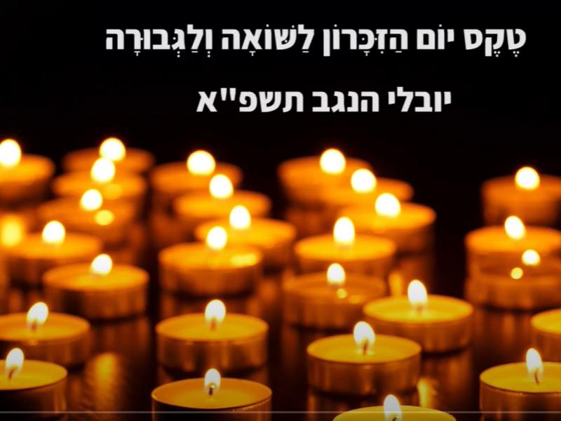 """טקס יום הזיכרון לשואה ולגבורה יובלי הנגב תשפ""""א"""